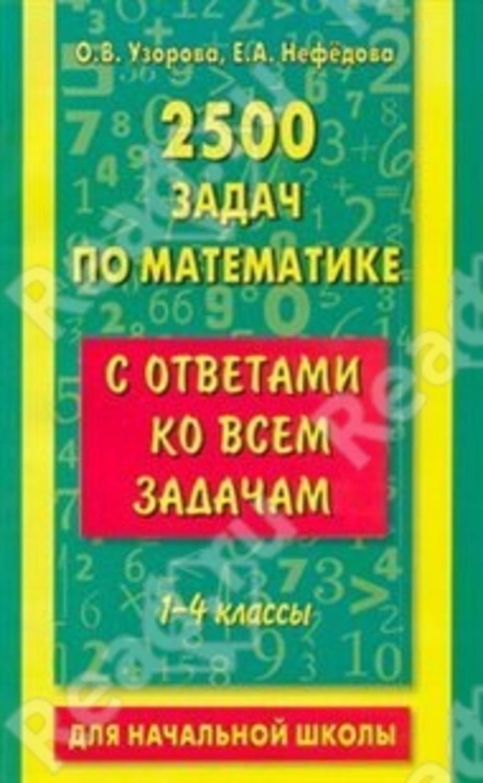 Узоров сборник задач по математике 2500 задач