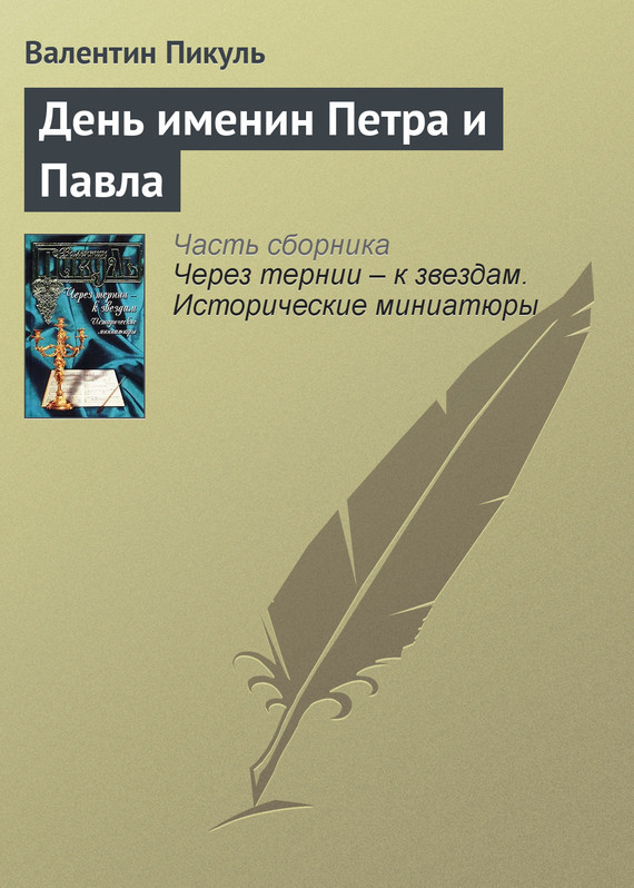 Валентин Пикуль - День именин Петра и Павла