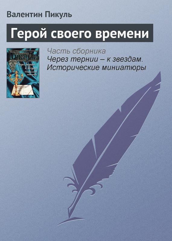 Герой своего времени ( Валентин Пикуль  )
