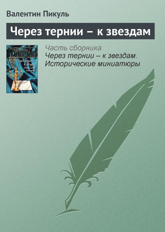 Через тернии – к звездам ( Валентин Пикуль  )