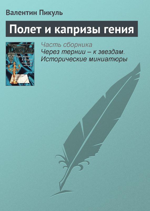 Полет и капризы гения ( Валентин Пикуль  )