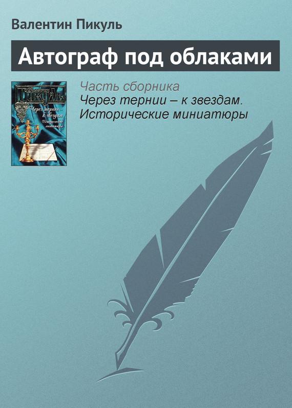 Валентин Пикуль Автограф под облаками