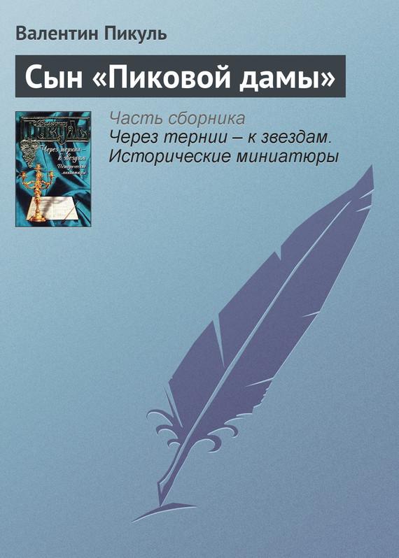 Валентин Пикуль - Сын «Пиковой дамы»