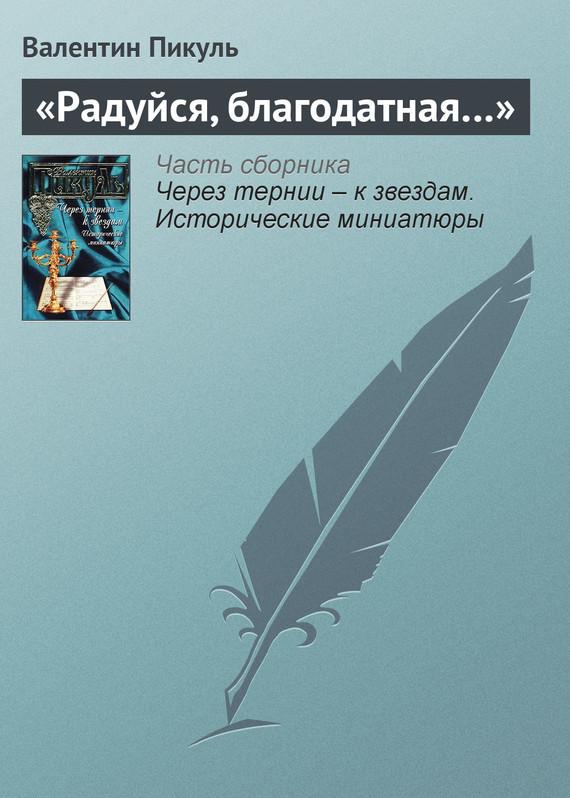Валентин Пикуль «Радуйся, благодатная…» архимандрит василий бакояннис радуйся благодатная
