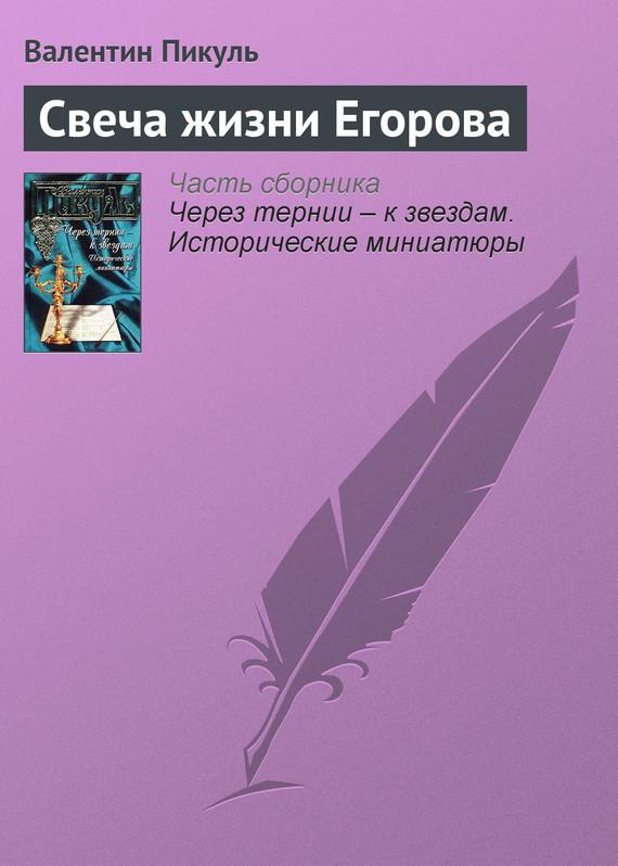 Свеча жизни Егорова ( Валентин Пикуль  )
