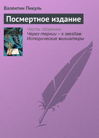 Пикуль, Валентин  - Посмертное издание