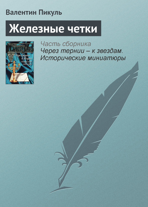 Валентин Пикуль - Железные четки