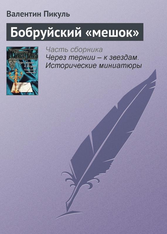Валентин Пикуль Бобруйский «мешок» пикуль валентин тайный советник