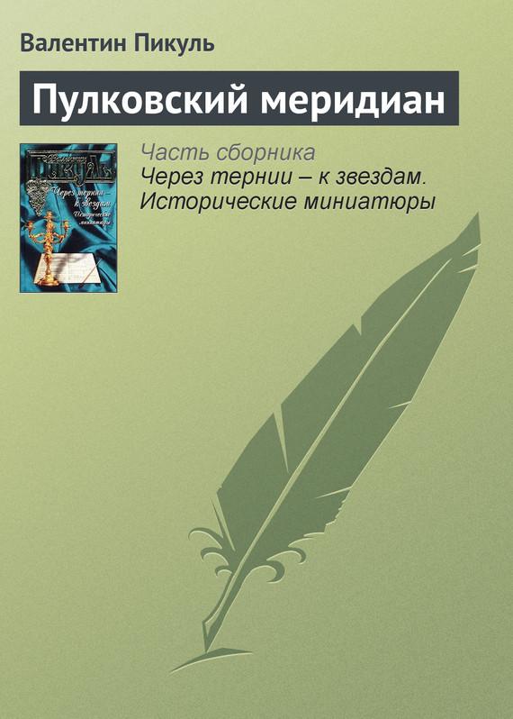 Валентин Пикуль Пулковский меридиан валентин пикуль николаевские монте кристо