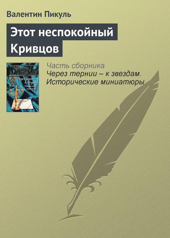 Валентин Пикуль Этот неспокойный Кривцов валентин пикуль николаевские монте кристо