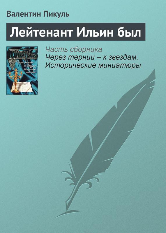 Валентин Пикуль Лейтенант Ильин был валентин пикуль под золотым дождем