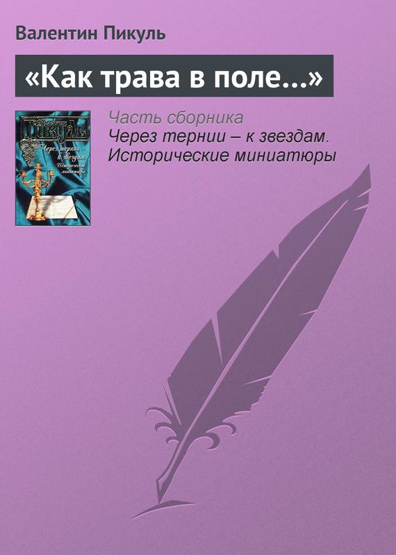 Валентин Пикуль - «Как трава в поле…»