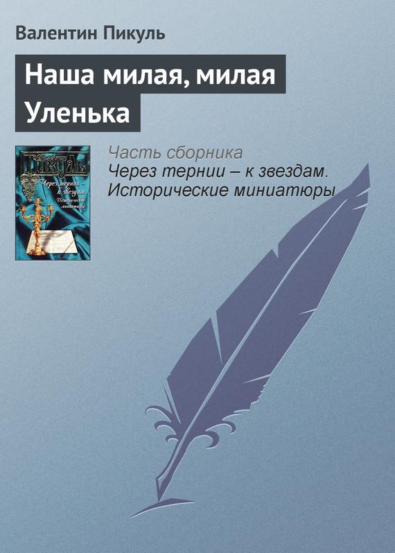 Валентин Пикуль Наша милая, милая Уленька валентин пикуль под золотым дождем