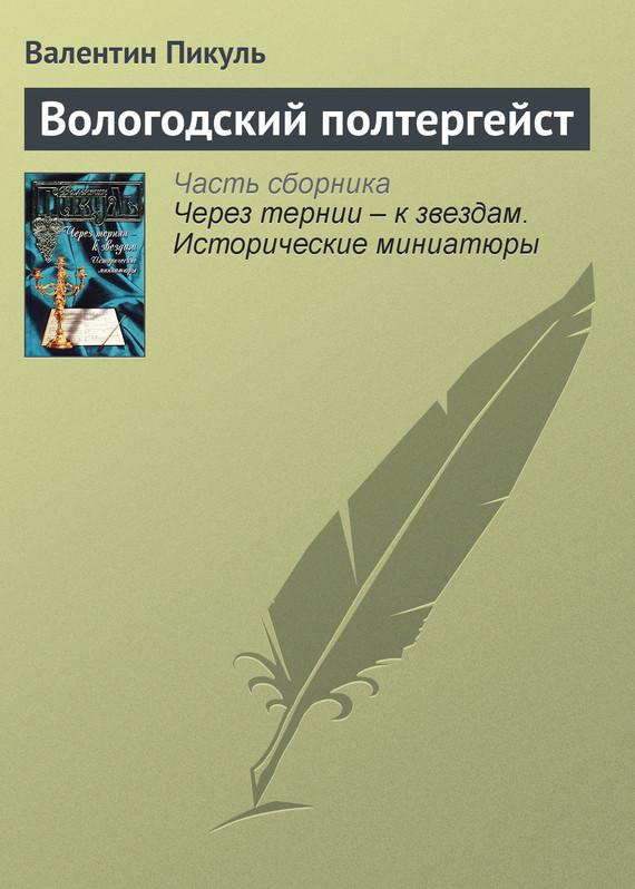 Валентин Пикуль - Вологодский полтергейст