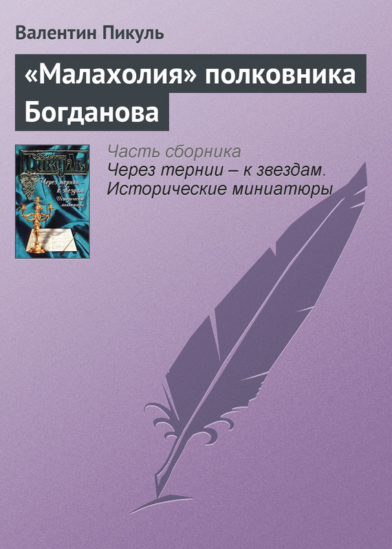 Валентин Пикуль «Малахолия» полковника Богданова валентин пикуль николаевские монте кристо