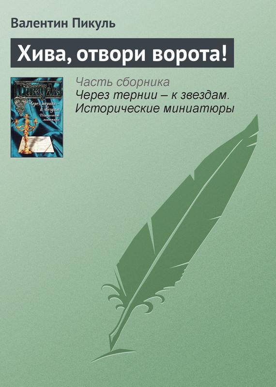 Книга притягивает взоры 06/95/74/06957403.bin.dir/06957403.cover.jpg обложка