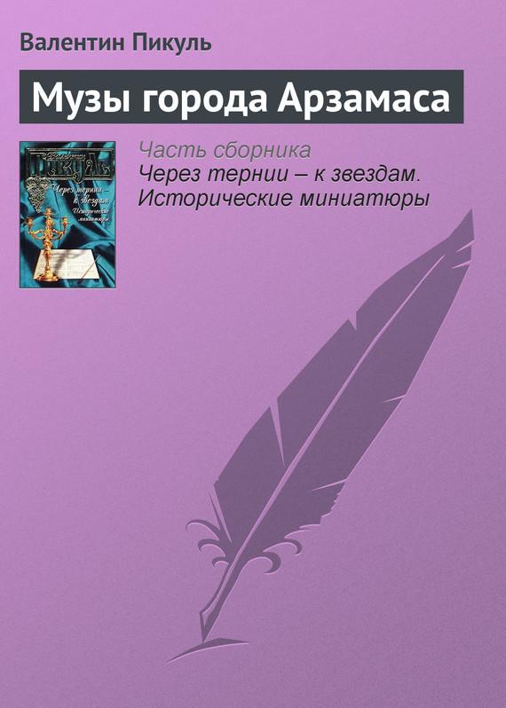 Валентин Пикуль - Музы города Арзамаса