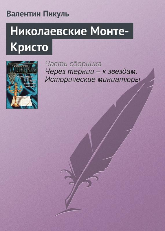 Валентин Пикуль Николаевские Монте-Кристо валентин пикуль интервью мысли записи