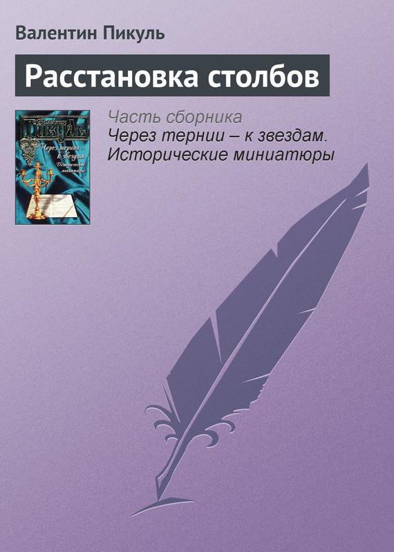 Валентин Пикуль Расстановка столбов валентин пикуль николаевские монте кристо