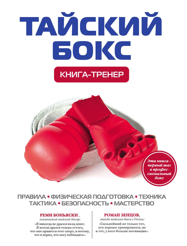Книги скачать бесплатно тайский бокс