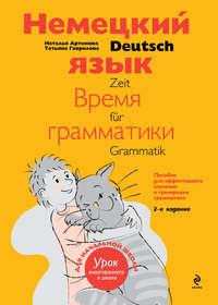 Гаврилова, Татьяна  - Немецкий язык: время грамматики. Пособие для эффективного изучения и тренировки грамматики для младших школьников