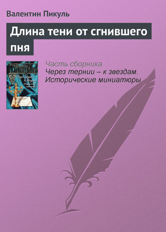 Валентин Пикуль - Длина тени от сгнившего пня