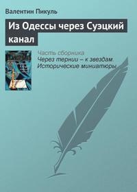 - Из Одессы через Суэцкий канал