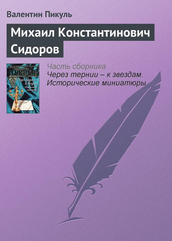 Валентин Пикуль - Михаил Константинович Сидоров