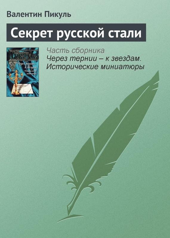 Секрет русской стали LitRes.ru 19.000
