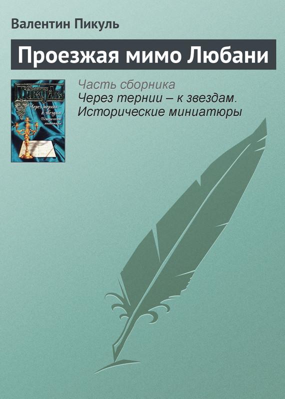 Проезжая мимо Любани ( Валентин Пикуль  )