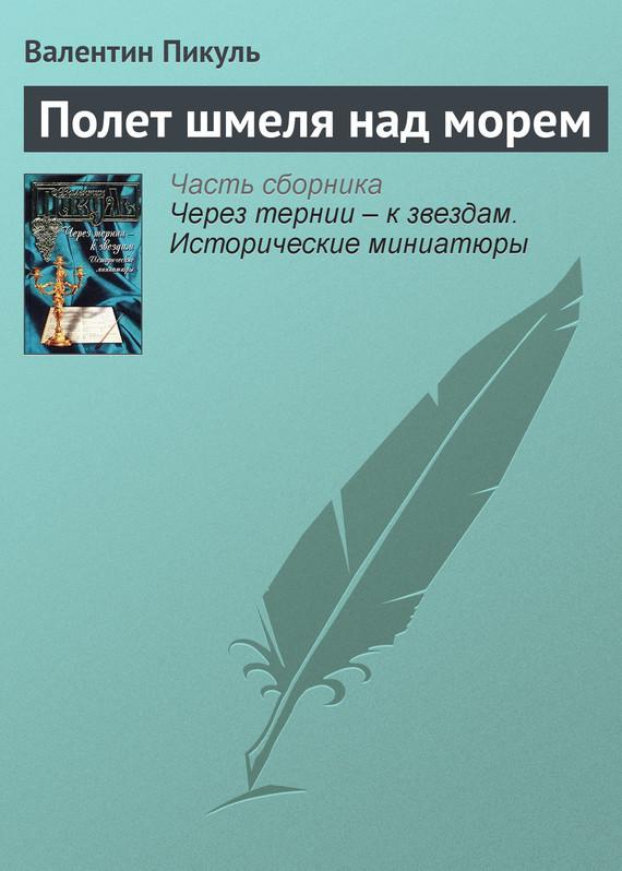 Валентин Пикуль - Полет шмеля над морем