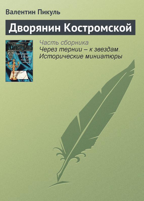 Валентин Пикуль Дворянин Костромской валентин пикуль николаевские монте кристо