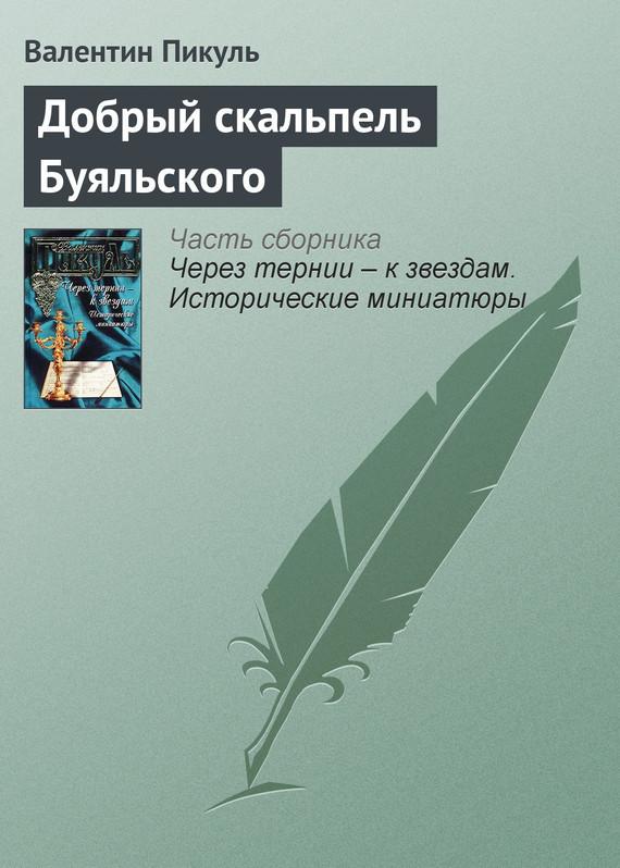 доступная книга Валентин Пикуль легко скачать