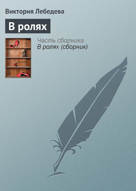 Обложка книги В ролях (сборник), автор Лебедева, Виктория