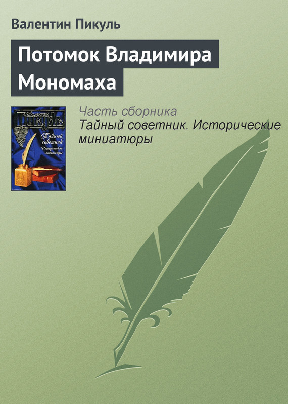 Валентин Пикуль Потомок Владимира Мономаха валентин пикуль николаевские монте кристо