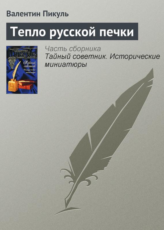 Валентин Пикуль - Тепло русской печки