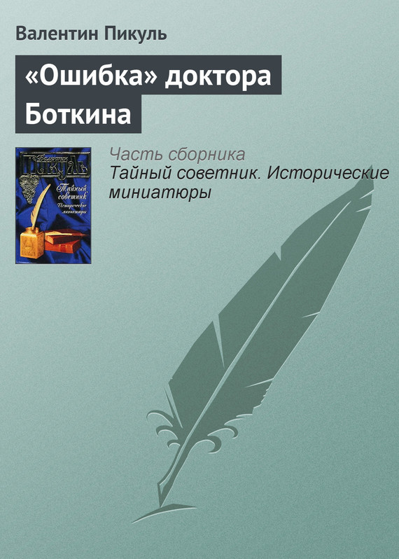 Валентин Пикуль - «Ошибка» доктора Боткина