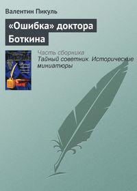 Пикуль, Валентин  - «Ошибка» доктора Боткина