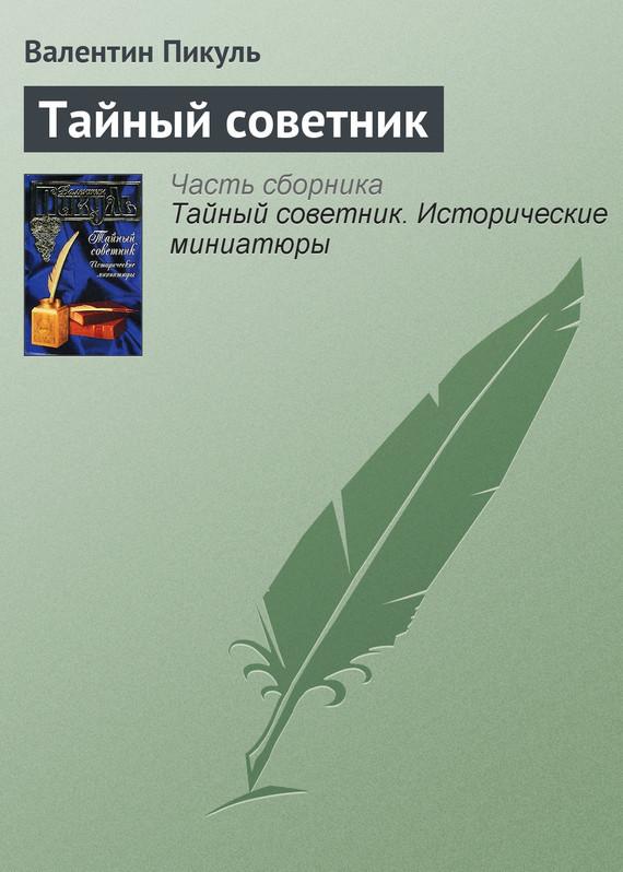 Валентин Пикуль - Тайный советник