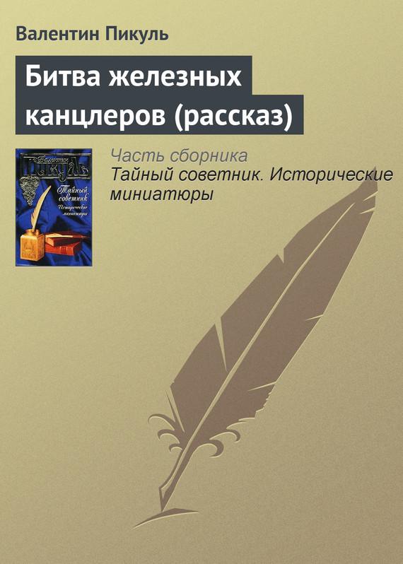 Валентин Пикуль Битва железных канцлеров (рассказ) валентин пикуль николаевские монте кристо