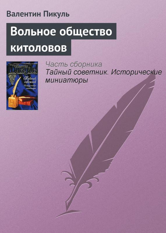 Валентин Пикуль - Вольное общество китоловов