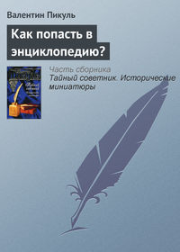 Пикуль, Валентин  - Как попасть в энциклопедию?