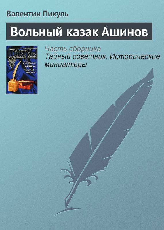 Вольный казак Ашинов ( Валентин Пикуль  )
