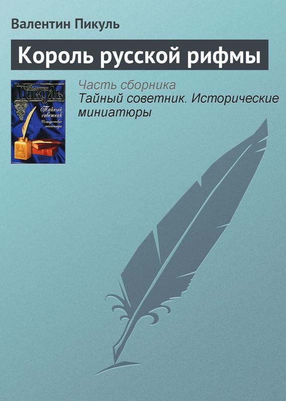 Валентин Пикуль - Король русской рифмы