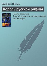 Пикуль, Валентин  - Король русской рифмы