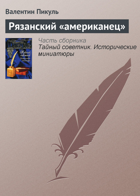 Валентин Пикуль Рязанский «американец» валентин пикуль николаевские монте кристо