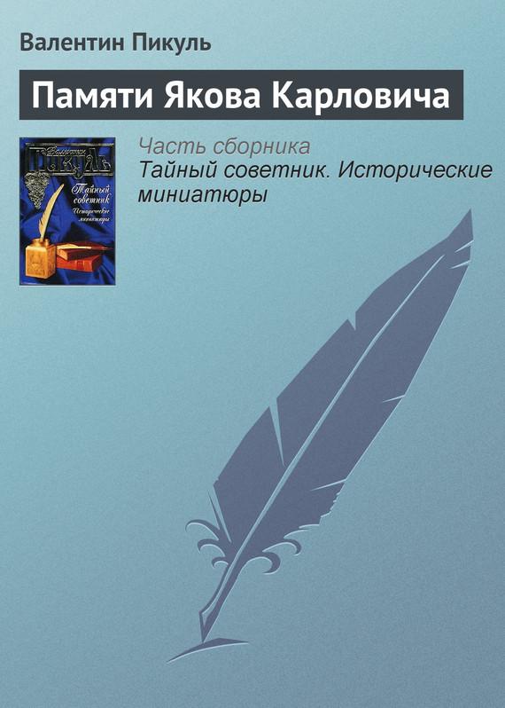 Валентин Пикуль - Памяти Якова Карловича