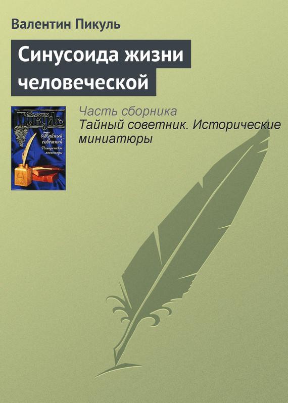 Валентин Пикуль Синусоида жизни человеческой валентин пикуль николаевские монте кристо