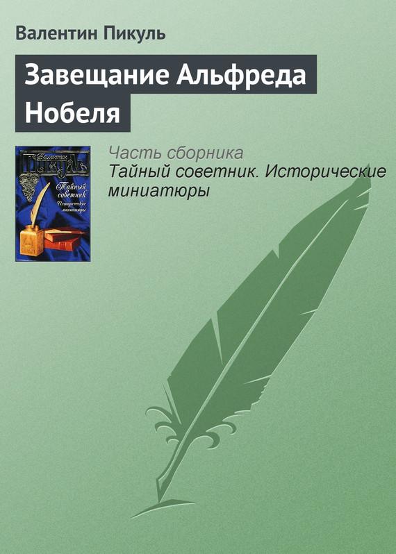 Валентин Пикуль - Завещание Альфреда Нобеля