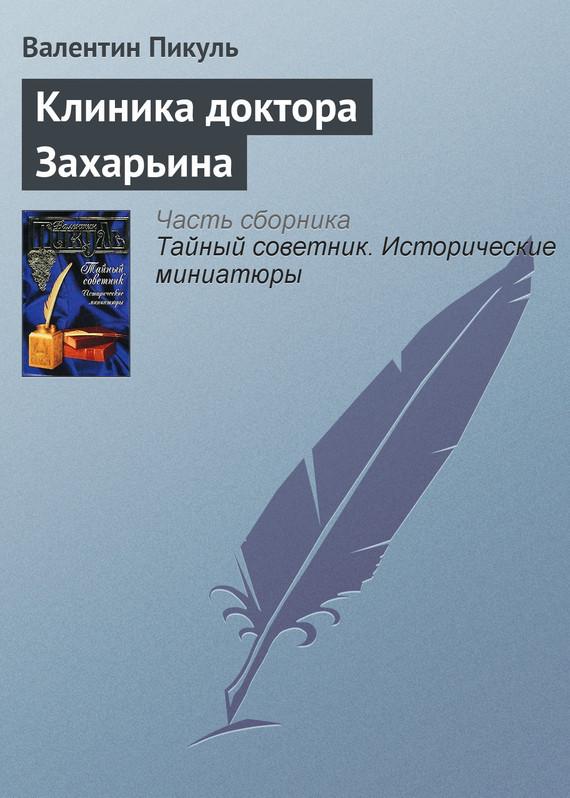 Валентин Пикуль Клиника доктора Захарьина валентин дикуль упражнения для позвоночника для тех кто в пути